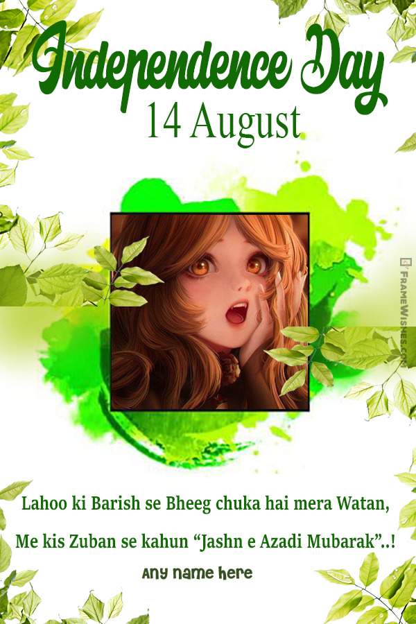 14 August Independence Day Photo Frame Wishes