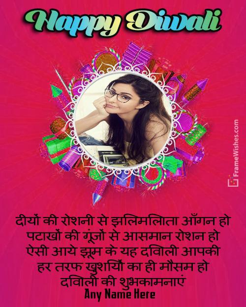 Happy Diwali Photo Frame Hindi Wish Free Online Edit For Friends